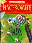 nasekomye-enciklopedija.jpg