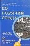 po-gorjachim-sledam-gans-press.jpg