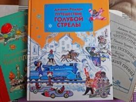 Лучшие книги для детей: Путешествие голубой стрелы Джанни Родари