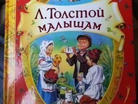 Читать детям обязательно. Л.Толстой малышам.